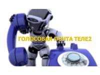 почта на Теле2