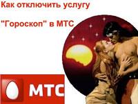 «Гороскоп» на МТС