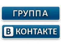 группа В Контакте