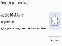 Adobe dtm switch в Google Chrome