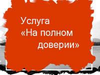 «На полном доверии» на МТС