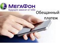 «Обещанный платеж» на Мегафоне