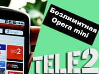 Опера Мини на Теле2