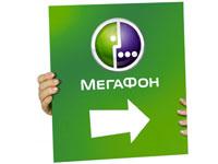 услуги Мегафона