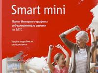 МТС Smart Mini