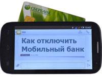 «Мобильный банк» Сбербанка