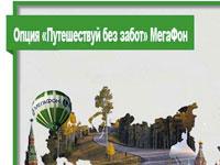 «Путешествуй без забот» на Мегафоне