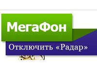 «Радар» на Мегафоне