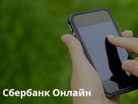 Изображение - Как удалить логин и пароль при входе в сбербанк онлайн otkl-sberbank-online