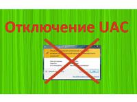 отключение UAC