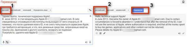 Как удалить apple id с айфона