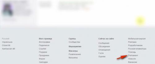 нижнее меню сайта Одноклассники