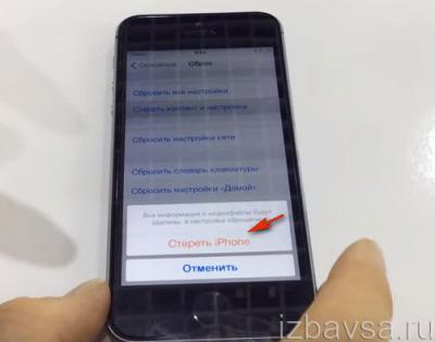 Как удалить данные с айфона