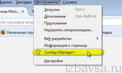 Cookie Manager в меню FF