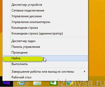 панель Windows 8