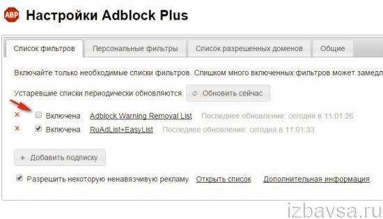 опции Adblock Plus