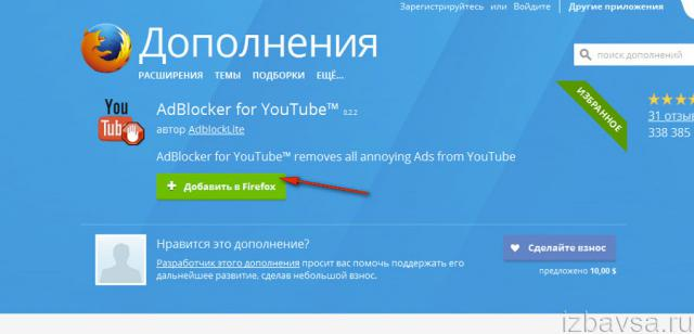 Adblocker for YouTube