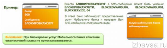 Как самостоятельно отключить мобильный банк