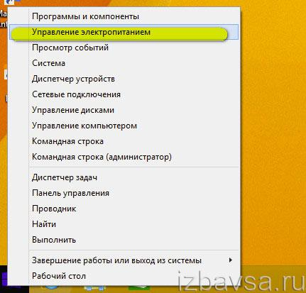 меню Windows 8