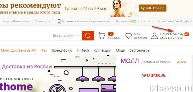 Как удалить страницу в алиэкспресс на русском
