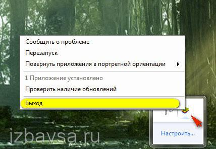 выход из Bluestacks