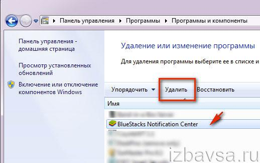 удаление Notification Center