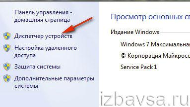 свойства Windows