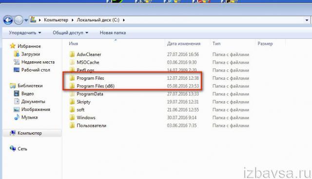 Program Files (x86)