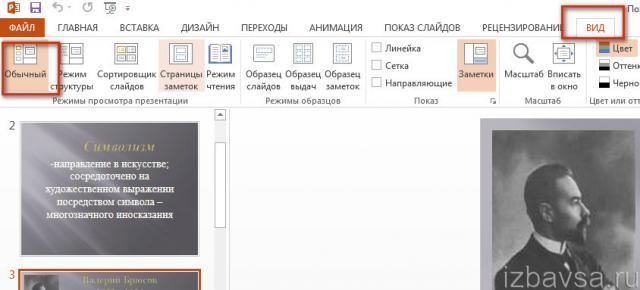 проект PowerPoint