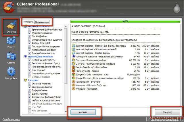 Как удалить все с компьютера полностью (файлы, ненужные программы)
