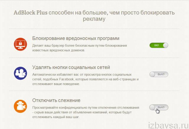 фильтр Adblock Plus
