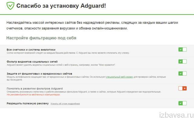 дополнительные функции Adguard