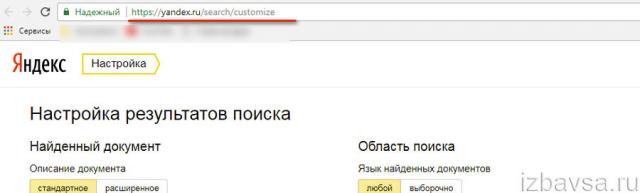 https://yandex.ru/search/customize