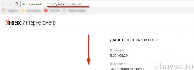 yandex.ru/internet/
