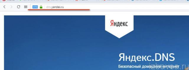 dns.yandex.ru