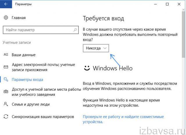 Как убрать пароль в компьютере при входе