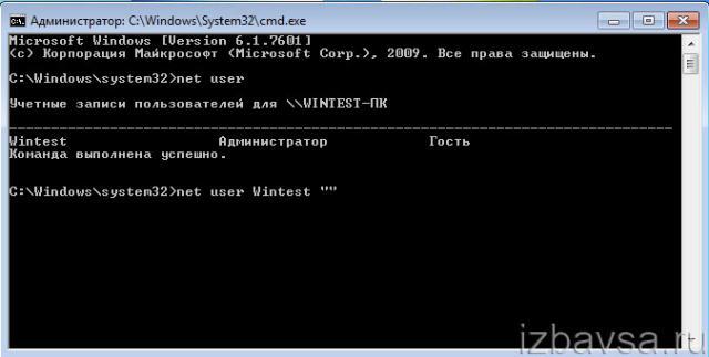 Как убрать пароль при запуске компьютера