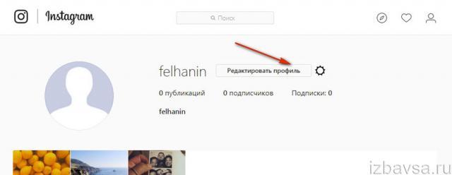 кнопка «Редактировать… »