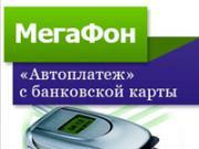 Автоплатеж на Мегафоне