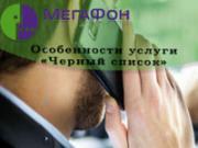 «Черный список» на Мегафоне