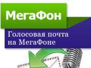 «Голосовая почта» на Мегафоне