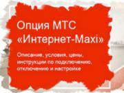 интернет Макси на МТС