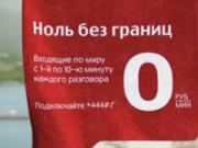 «Ноль без границ» на МТС