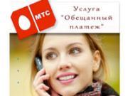 «Обещанный платеж» на МТС