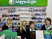 сервис компании Мегафон