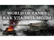 удаление XVM в игре World of Tanks