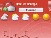 «Прогноз погоды» на МТС