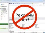 блокировка рекламы в uTorrent