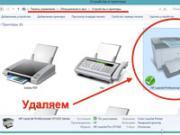 удаление драйвера принтера