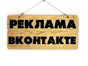 баннеры в ВКонтакте